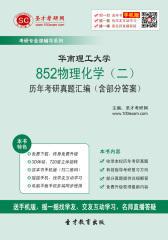 华南理工大学852物理化学(二)历年考研真题汇编(含部分答案)