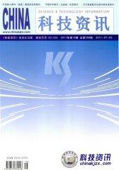 科技资讯 旬刊 2011年19期(电子杂志)(仅适用PC阅读)