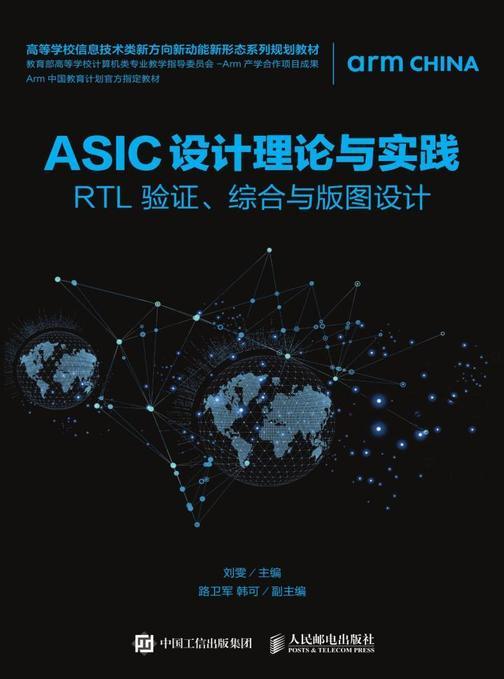 ASIC设计理论与实践——RTL 验证、综合与版图设计