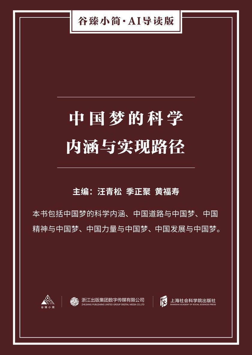 中国梦的科学内涵与实现路径(谷臻小简·AI导读版)