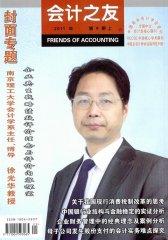 会计之友 旬刊 2011年25期(电子杂志)(仅适用PC阅读)