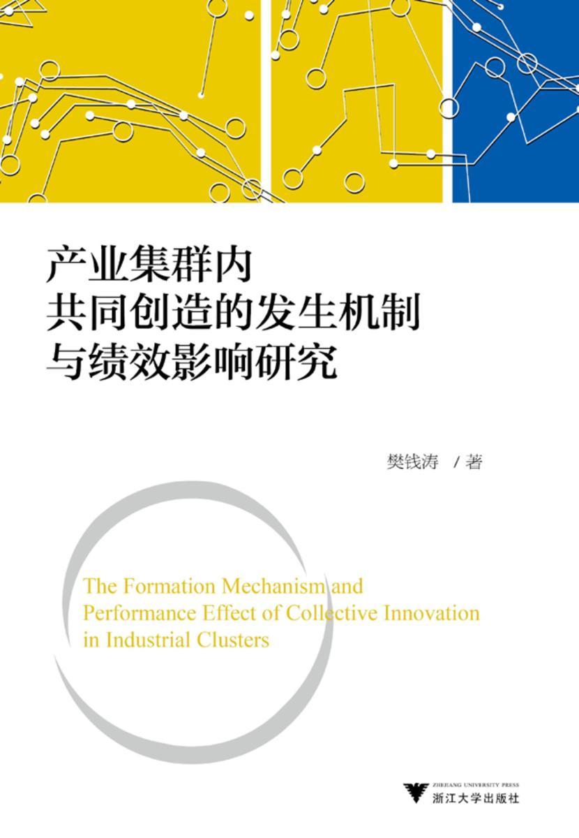 产业集群内共同创造的发生机制与绩效影响研究(仅适用PC阅读)