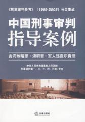 中国刑事审判指导案例
