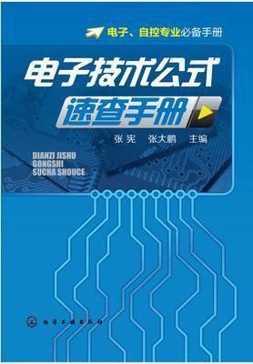 电子技术公式速查手册