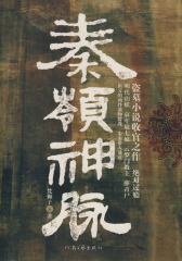 秦岭神脉(试读本)