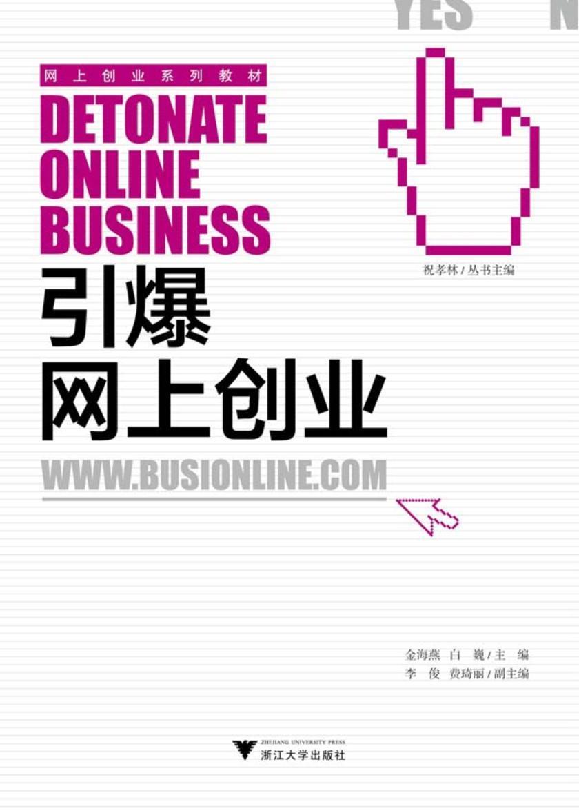 引爆网上创业(仅适用PC阅读)
