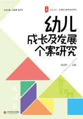 幼儿成长及发展个案研究(大夏书系)
