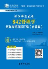 [3D电子书]圣才学习网·浙江师范大学842管理学历年考研真题汇编(含答案)(仅适用PC阅读)