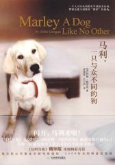 《马利:一只与众不同的狗》(试读本)