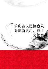 重庆市人民检察院诉陈新贪污、挪用公款案