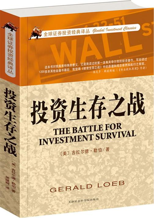投资生存之战