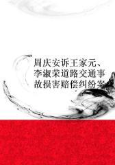 周庆安诉王家元、李淑荣道路交通事故损害赔偿纠纷案