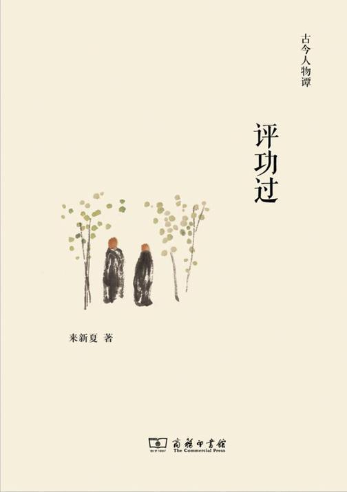 评功过(古今人物谭)