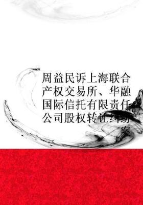 周益民诉上海联合产权交易所、华融国际信托有限责任公司股权转让纠纷案