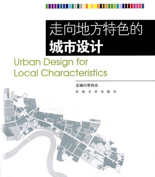 走向地方特色的城市设计