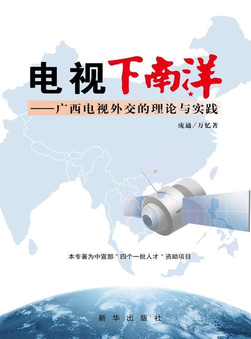 电视下南洋:广西电视外交的理论与实践