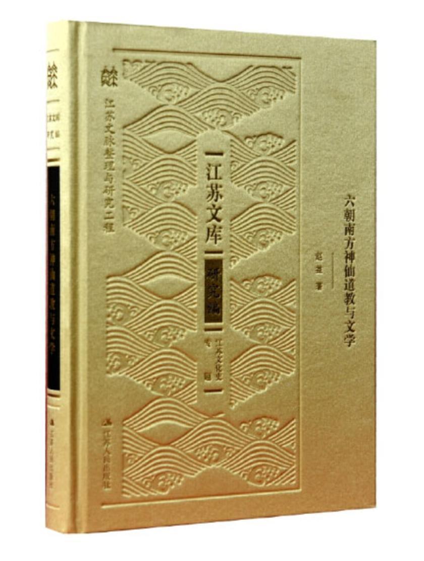 六朝南方神仙道教与文学
