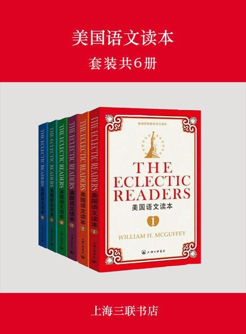 美国语文读本(套装6册)美国原版经典语文课本