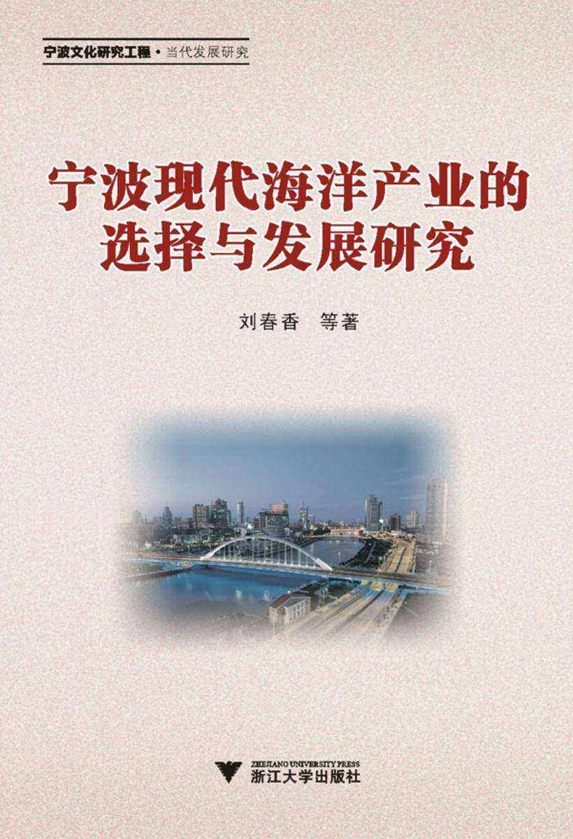 宁波现代海洋产业的选择与发展研究(仅适用PC阅读)