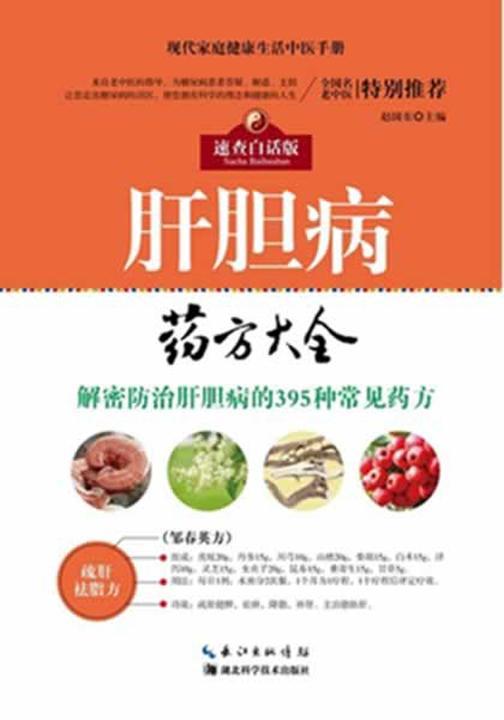 肝胆病药方大全:速查白话版 现代家庭健康生活中医手册