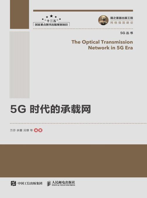 5G时代的承载网