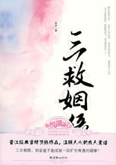 三救姻缘(试读本)