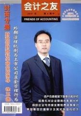会计之友 旬刊 2011年17期(电子杂志)(仅适用PC阅读)
