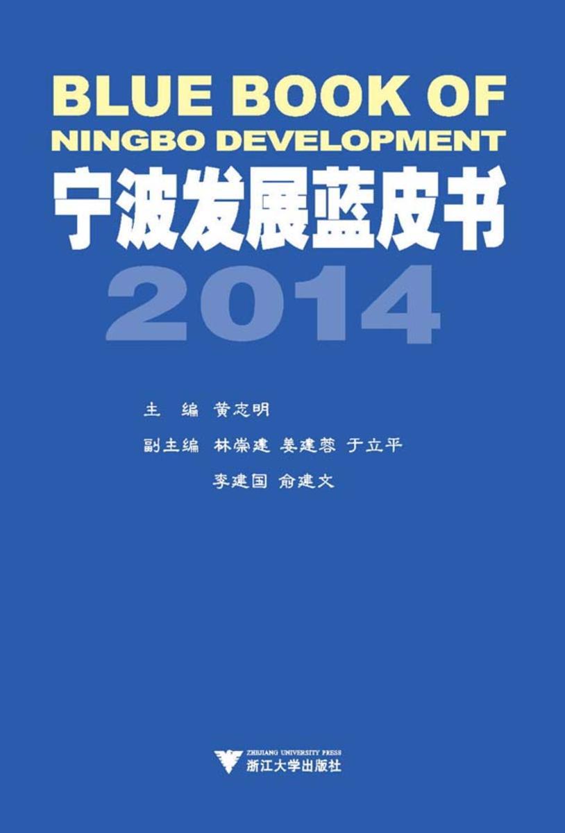 宁波发展蓝皮书2014(仅适用PC阅读)