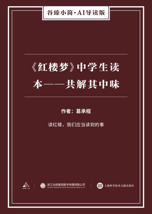 《红楼梦》中学生读本——共解其中味(谷臻小简·AI导读版)