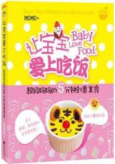 让宝宝爱上吃饭:超级妈妈的5分钟创意美食(超好吃VS超好看    萌、 有爱的宝宝营养餐·悦读纪)(试读本)