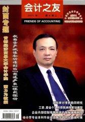 会计之友 旬刊 2011年16期(电子杂志)(仅适用PC阅读)