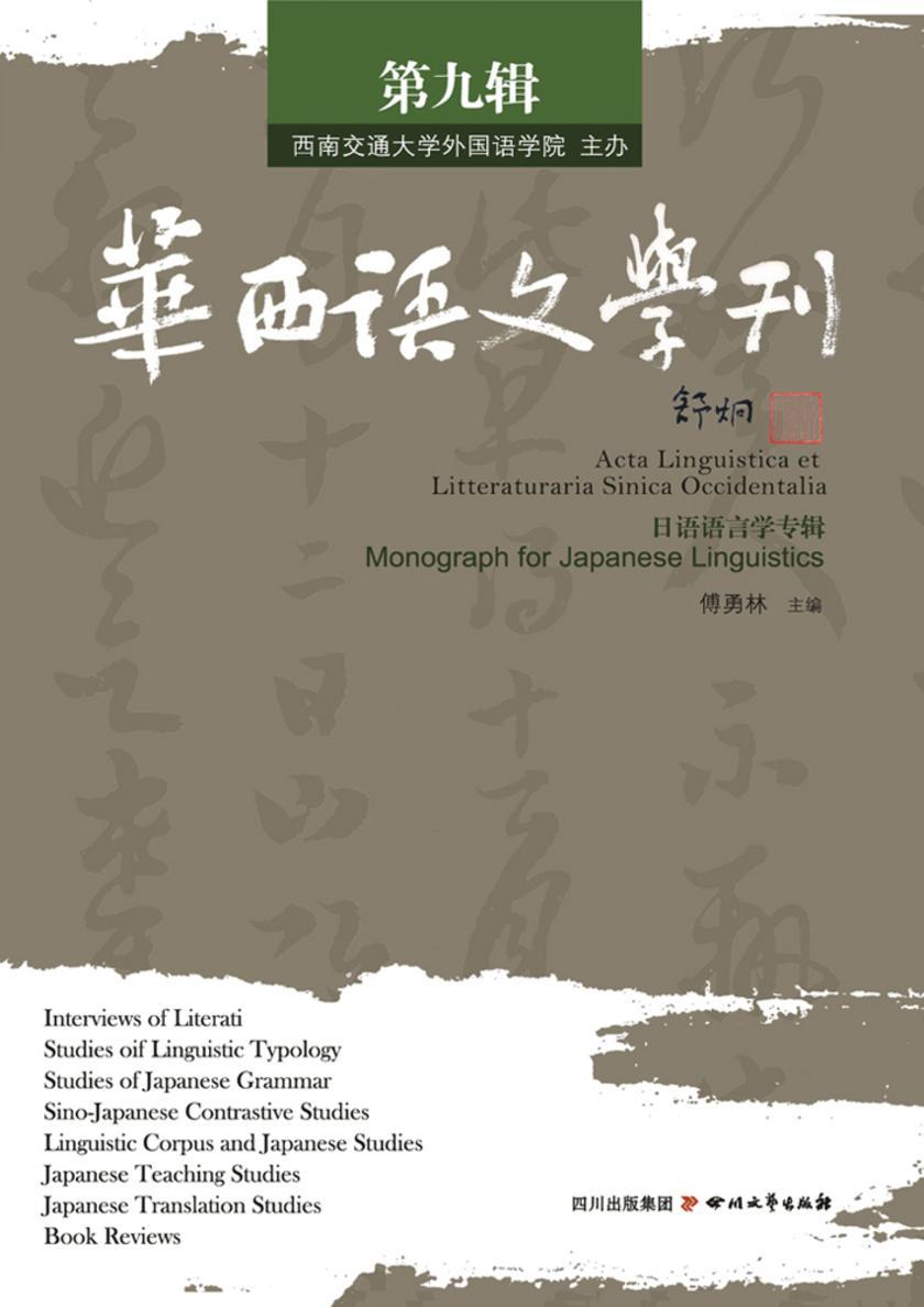 华西语文学刊第九辑(仅适用PC阅读)