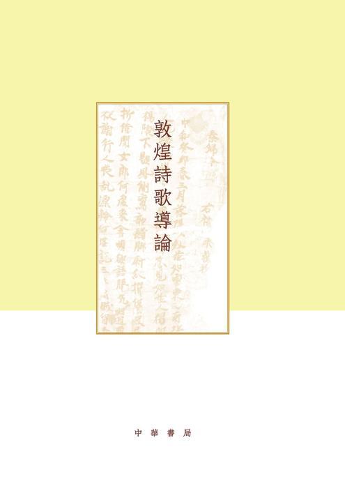 敦煌诗歌导论(精)--项楚学术文集