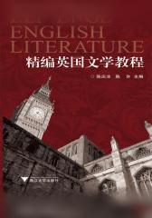 精编英国文学教程