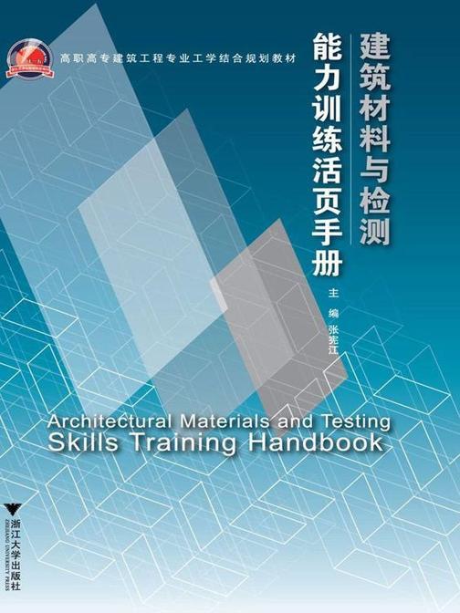 建筑材料与检测(附能力训练活页手册)