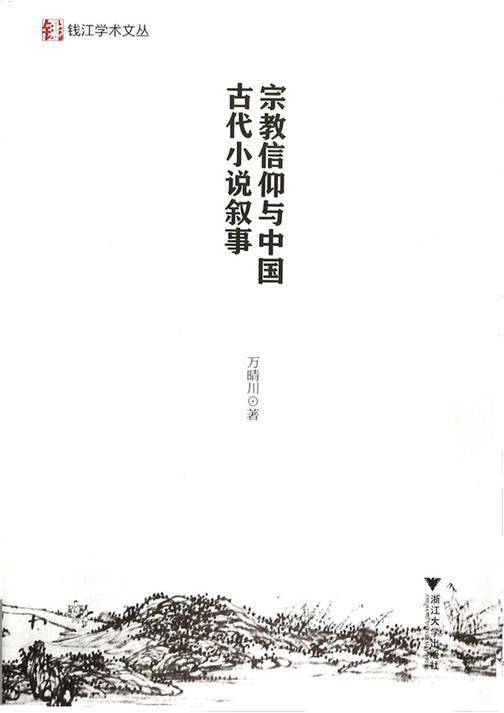宗教信仰与中国古代小说叙事
