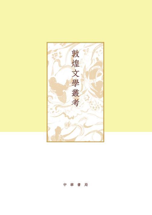 敦煌文学丛考(精)--项楚学术文集