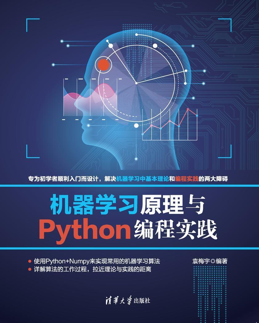 机器学习原理与Python编程实践