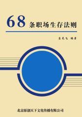 68条职场生存法则