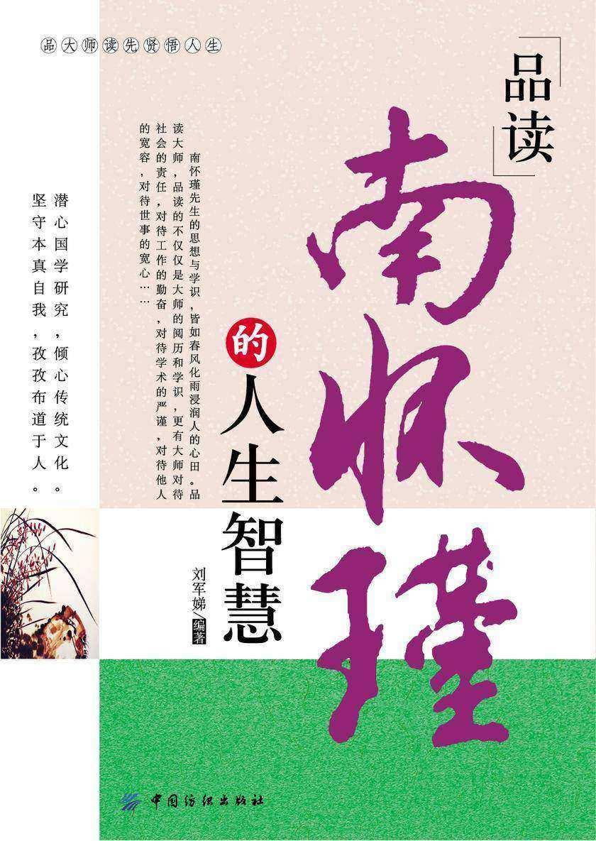 品读南怀瑾的人生智慧
