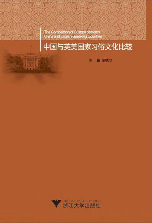 中国与英美国家习俗文化比较