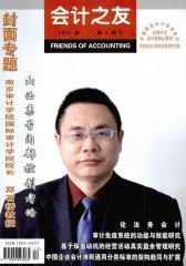 会计之友 旬刊 2011年12期(电子杂志)(仅适用PC阅读)