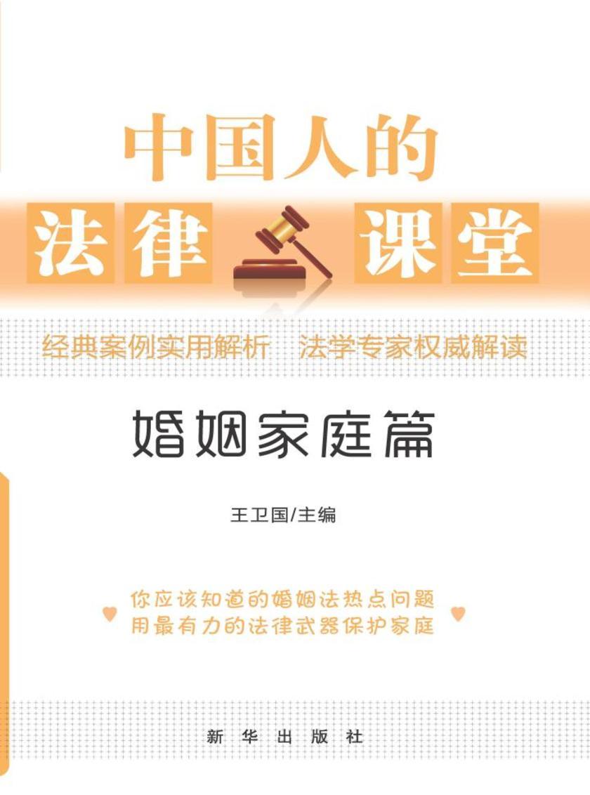 中国人的法律课堂之婚姻篇