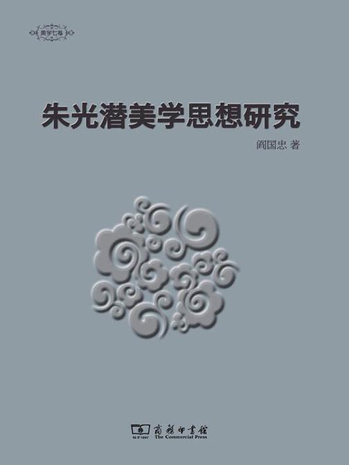朱光潜美学思想研究
