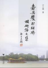 嘉兴农村经济调研论文集