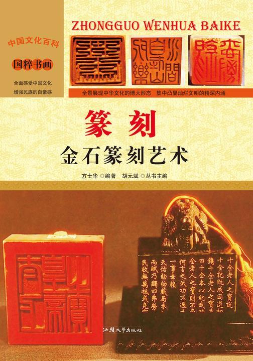 篆刻:金石篆刻艺术
