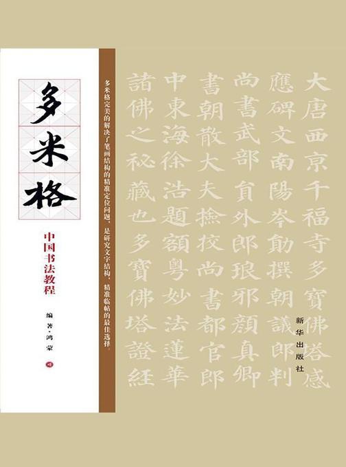 多米格中国书法教程