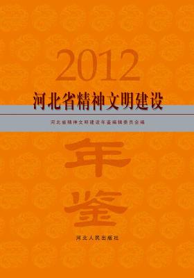 河北省精神文明建设年鉴(2012)