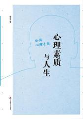 心理素质与人生:哈佛心理手记(读哈佛心理手记,品心理素质与人生!)