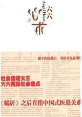 揭露中国式医患关系:心术(试读本)
